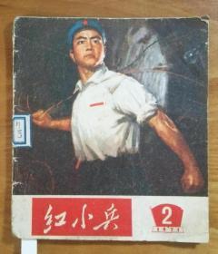 红小兵【1972年2期】    C2