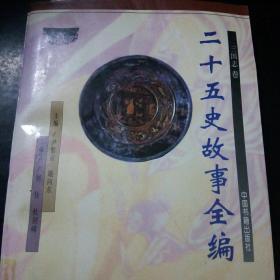 二十五史故事全编   三国志卷