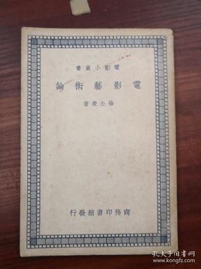电影小丛书----电影艺术论 商务印书馆