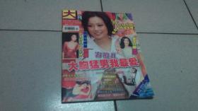 大周刊.2007年4月.总685期