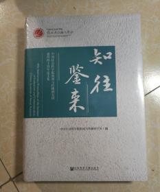 知往鉴来 中国社会科学院新闻与传播研究所建所四十周年论文集