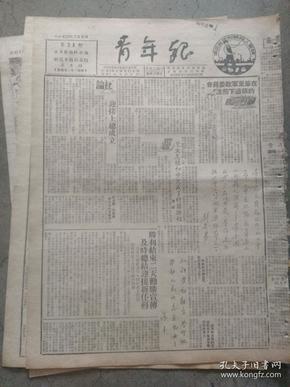 青年报,1950年2月5日。今日两张加一张青年画刊。庆祝上海总工会成立特刊,青年界推销公债特刊之3。打下台湾,建设新华东!