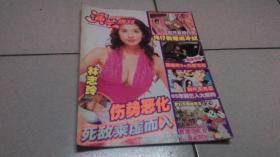 演艺周刊.总35期