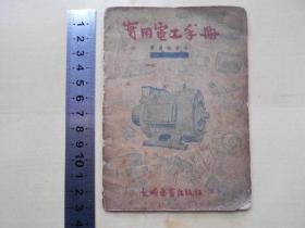 50年代【实用电工手册,精简袖珍本】