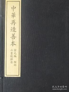 六书统溯源(中华再造善本,一函六册,8开线装)