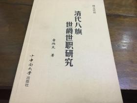 清代八旗世爵世职研究(原版旧书)