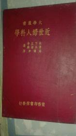 上海著名老中医徐蔚霖藏书后页有毛笔书回忆此书感想二页精装16开
