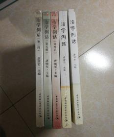 治学例话全闻传播学优秀论文品鉴(全五册)