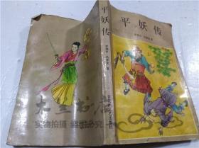 平妖传 罗贯中 冯梦龙 百花洲文艺出版社 1993年7月 32开平装