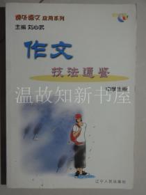 作文技法通鉴——课外语文应用系列·中学生版  (正版现货)