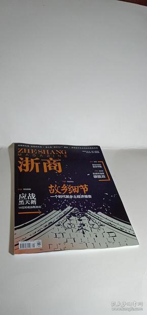 浙商2019.03.01    3月上总第305期