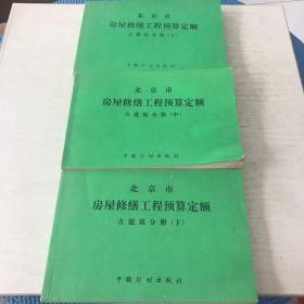 北京市房屋修缮工程预算定额古建筑分册(上中下)
