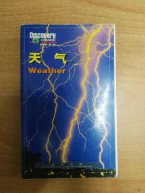 探索手册:天气