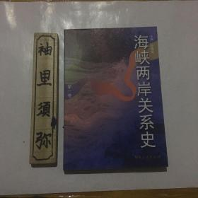 海峡两岸关系史.第一卷.开发?$1!W^](B