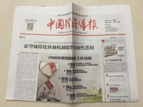 中国经济导报 2018年 3月29日 星期四 本期共12版 总第3243期 邮发代号:1-184