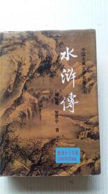 水浒传 施耐庵 罗贯中 著 三秦出版社