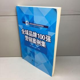 全球品牌100强营销案例集