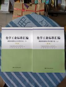 化学工业标准汇编:橡胶物理和化学试验方法(第二版)上下