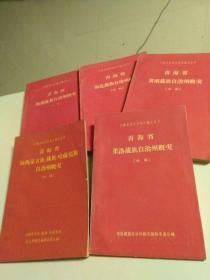 青海省海西蒙古族藏族哈萨克族/果洛藏族/黄南藏族/海南藏族/海北藏族自治州概况初稿 5本合售品相看图