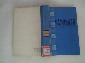 中医外科临床手册第二版