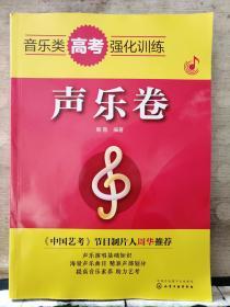 音乐类高考强化训练——声乐卷