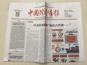 中国经济导报 2018年 3月30日 星期五 本期共8版 总第3244期 邮发代号:1-184