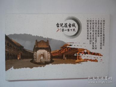 台儿庄古城明信片(一套9枚)一