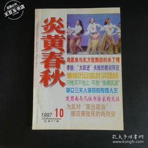 炎黄春秋1997.10