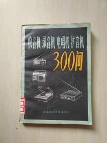 收音机录音机电唱机扩音机300问