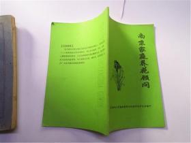 南京家庭养花顾问