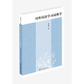 对外汉语学习词典学