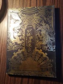天磊导演作品:一代倾城逐浪花                    (16开,作者签名书,在我店购买签名、信件,一律保真,后几页有点水剂)  《124》