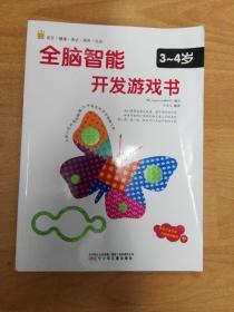 全脑智能开发游戏书 :3-4岁