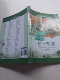 新课标小学语文阅读丛书 包公断案(彩绘注音版)