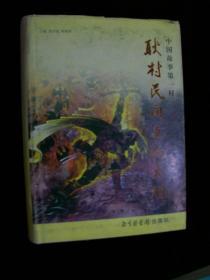 耿村民间文化大观(下)中国故事第一村