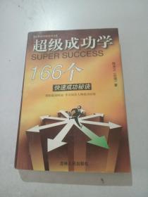 超级成功学:166个快速成功秘诀