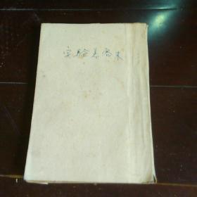 <<实验美容术>>李青莲编著.上海合作书局 民国34年再版 (详见图)