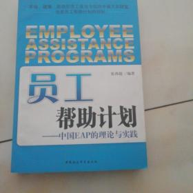 员工帮助计划:中国EAP的理论与实践