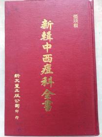 老医书: 新辑中西痘科全书 77年精装重印民国本,包快递