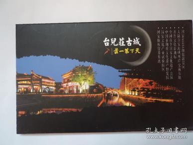台儿庄古城明信片(一套9枚)二