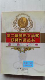 报告文学 第二届鲁迅文学奖获奖作品 杨匡满 萧立军 编 华文出版社 9787507512250