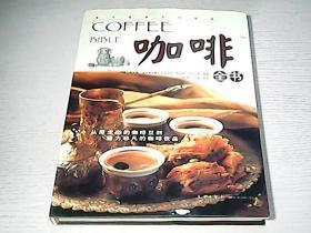 西方饮食文化经典:咖啡全书