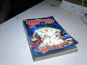 《终极米迷口袋书》第17集——偷天换日