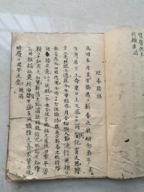 民俗手抄本,书法漂亮,内容丰富,还有十二个空白筒子页