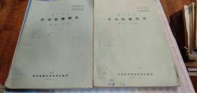 矿石分析方法试验报告 第二卷 第一。二期 两本合售