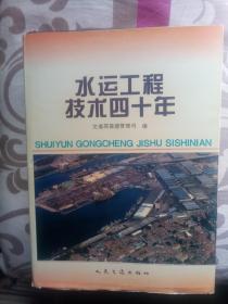 水运工程技术四十年(全新)