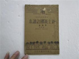 民国21年版 小学初级学生用《新主义国语读本》第四册