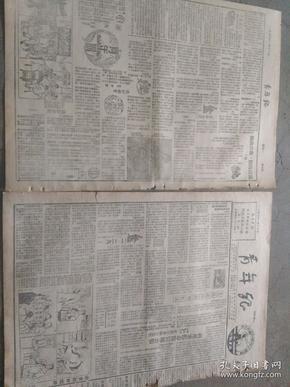 《青年报》1950年一月30日。今日一张半。利用寒假春节宣传公债。青年界推销公债特刊之2。《折实公债小调》