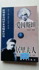 爱因斯坦、居里夫人——世界著名科学家发明家丛书 宋姝 宋韵声 编著 新时代出版社 9787504207869