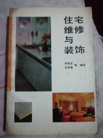 住宅维修与装饰